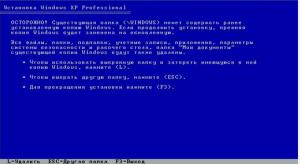 Переустановка windows XP