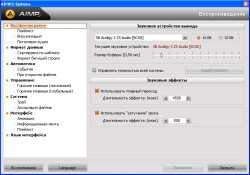 Настройка аудиоплеера AIMP2