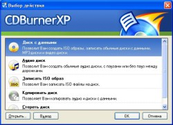 Программа для записи дисков CD Burner XP
