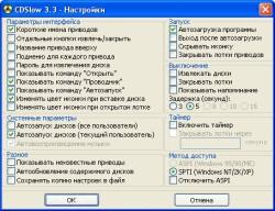 CDSlow - Настройки