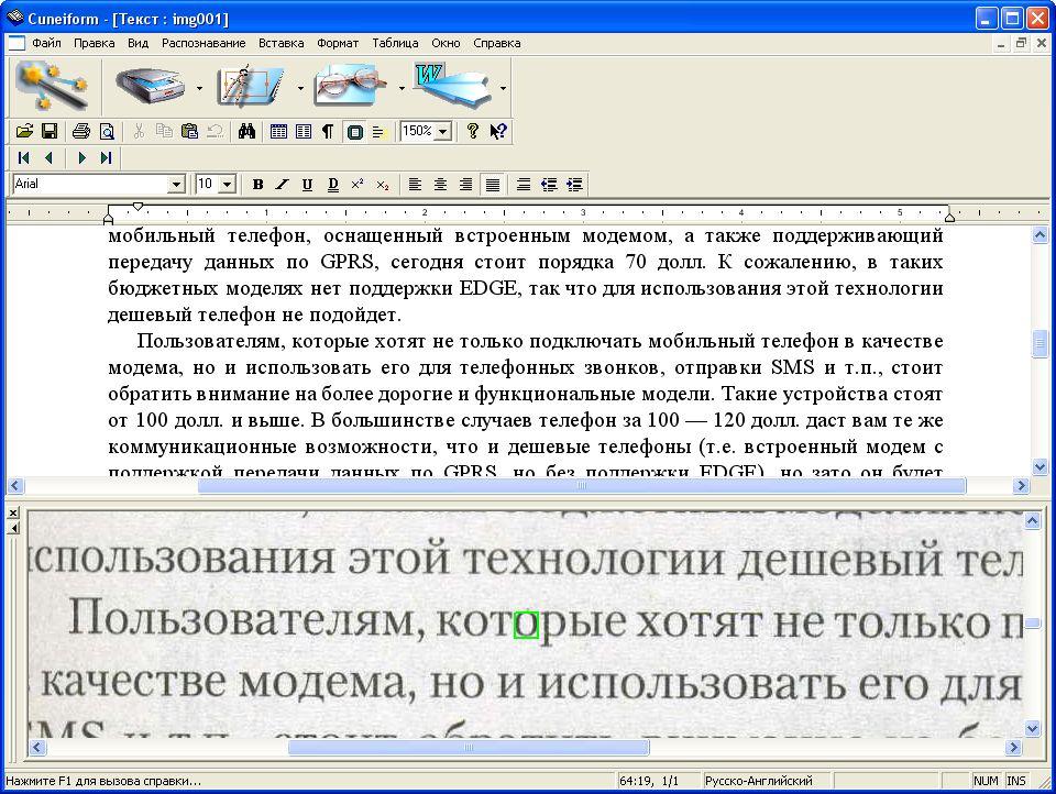 Программа для оптического распознавания текстов CuneiForm