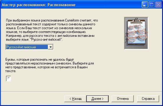 Мастер распознавания текстов CuneiForm