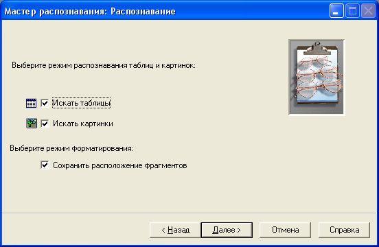 Мастер распознавания таблиц, картинок CuneiForm