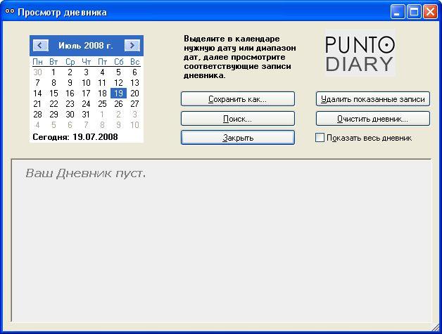 Дневник Punto Switcher