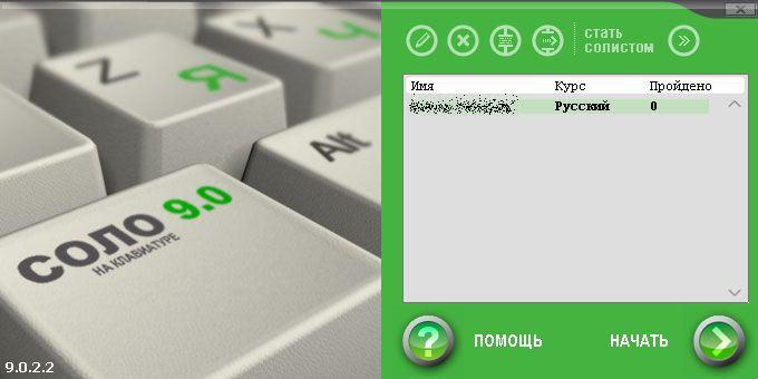 «Соло на клавиатуре»