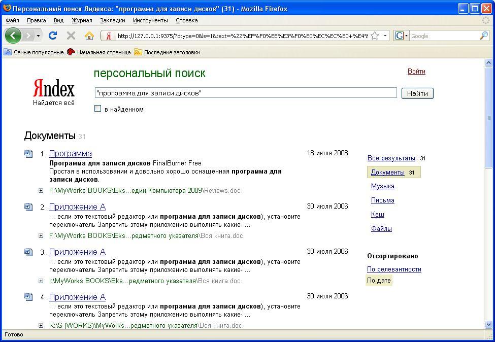 """Персональный поиск Яндекса: """"программа для записи дисков"""""""