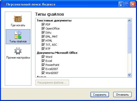 Персональный поиск Яндекса -Типы файлов